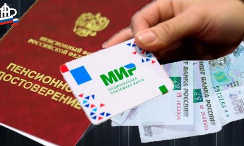 С 1 июля банки будут зачислять пенсии только на карты «Мир»
