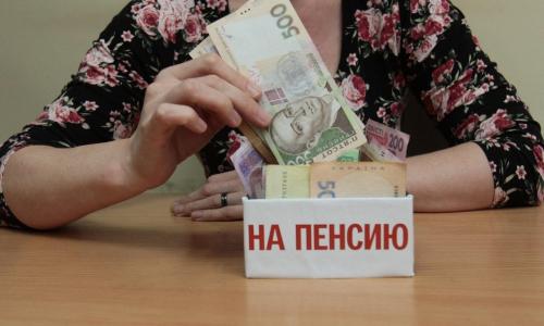 Украинцам увеличат пенсии от 160 до 1590 гривен